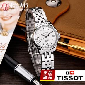 正品原装瑞士天梭T41.1.183.33手表力洛克自动机械钢带女表