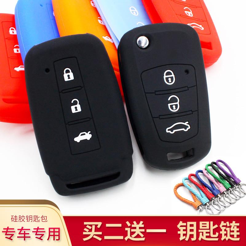 汽车遥控器硅胶保护套