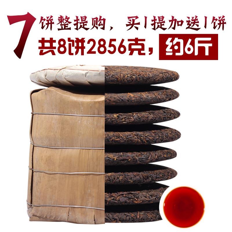 元 168 饼 8 整提包装 藏香 茶叶七子饼茶 熟茶 普洱茶 云南饼茶