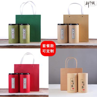 茶叶罐便携茶罐茶叶盒茶叶包装盒空礼盒茶叶盒子空盒高档存茶罐子