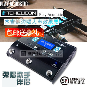 TC Helicon VoiceLive Play acoustic民谣木吉他弹唱人声效果器