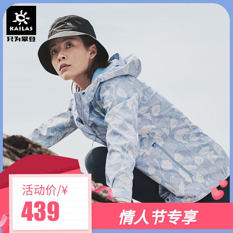 Kailas凯乐石户外运动 女款旅行时尚冲锋衣KG120329