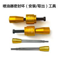 Injector seal ring installation tool cart trolley valve assembly sealing ring disassembly tool 110/120