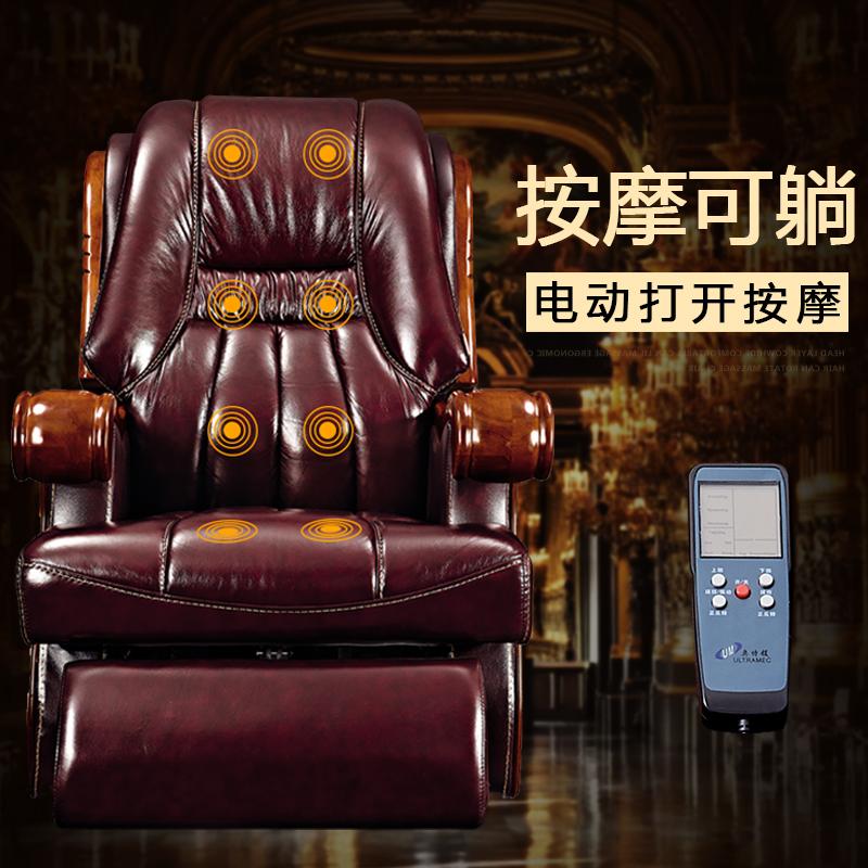 电动真皮电脑椅