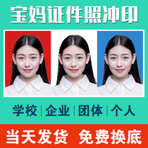1 inch 2 inch 345 document change background color Visa Passport entry and exit photo photo photos Rinse Printing
