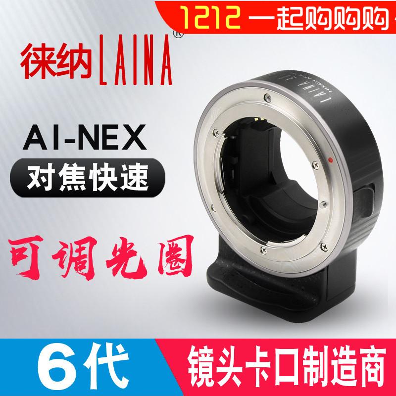 6代徕纳AI G-NEX自动对焦 电子 转接环 尼康Nikon转索尼E口A7 FE