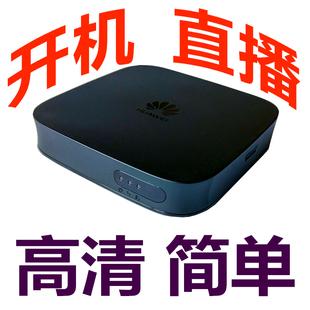 机顶盒 华为悦盒 网络 高清 全网通 电视盒子 家用无线wifi