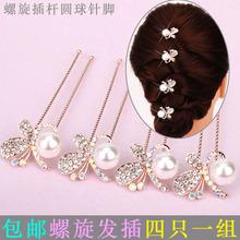 韩国珍珠水钻发插发夹盘发器 新娘插针发饰u型夹水晶发簪子小卡子