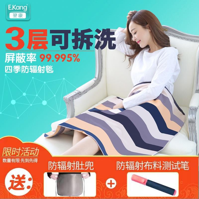 Одежда с радиационной защитой для беременных / Антирадиационные товары Артикул 548903061192