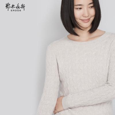 鄂尔多斯秋冬纯羊绒圆领时尚气质女士绞花羊绒针织衫Q276A0052