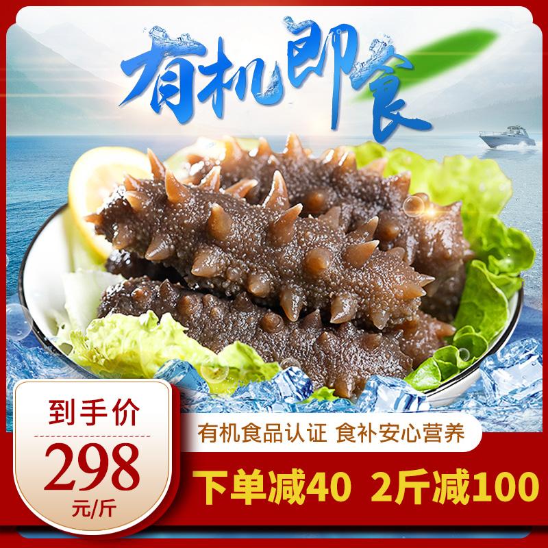 皇纯 红袋即食海参500g 鲜活刺参冷冻海鲜礼盒海渗即食非干货海参