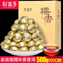 克500云南普洱茶老茶头自然糯香味云南勐海熟茶散茶