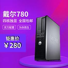 台式电脑 整机双核四核 戴尔780品牌小主机办公家庭 品牌主机