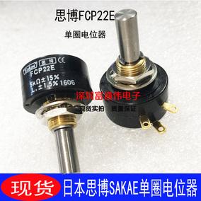 日本思博SAKAE FCP22E精密导电单圈电位器5K 1K 10K 2K柄360度转