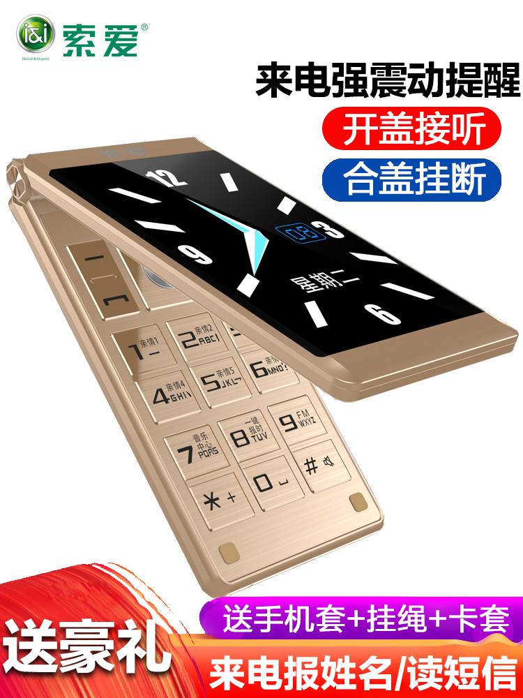 新品索爱 SA-Z6老人机翻盖手机移动电信版老人手机大字大声大屏老年机超长待机男 女款商务按键功能老年手机