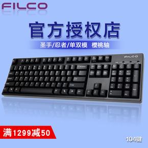 斐/菲爾可FILCO圣手忍者二代104藍牙/無線機械鍵盤櫻桃白色茶紅軸