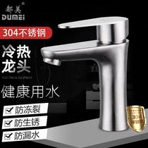 304不锈钢面盆水龙头冷热单孔洗脸洗手盆台盆浴室卫生间龙头都美