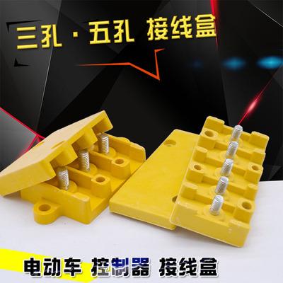电动车三轮车电摩控制器接线柱接线盒绝缘盒五线接线排三孔排线器