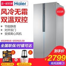 海爾Leader/統帥 BCD-455WLDPC電冰箱家用對開雙門無霜大容量靜音