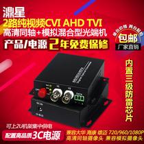 200万1080P单模星2路大华CVI同轴高清视频光端机AHD海康TVI
