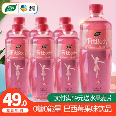中粮悦活塑纤FitBody10瓶装轻断食代餐零卡网红神纤维水无糖饮料