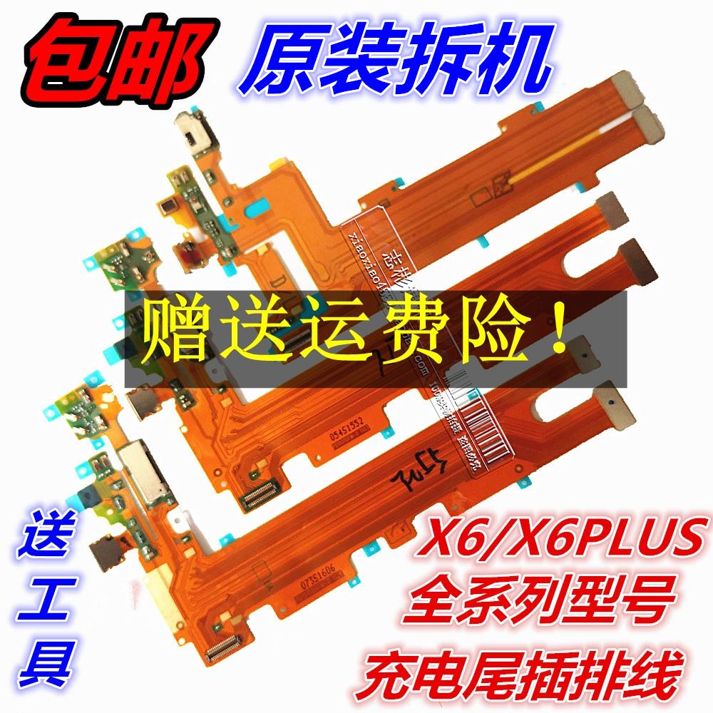 原装步步高VIVO X6D/X6L/X6S PLUSD/L/A尾插排线送话充电尾插小板