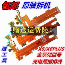 X6D X6L PLUSD 步步高VIVO X6S 原装 A尾插排线送话充电尾插小板