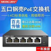 水星 S105P 5口百兆铁壳POE交换机 标准POE 视频监控供电模块