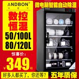 Anderbao 50/80/100/120L Digital Control Constant Moisture Electronic Moisture-proof Box Drying Cabinet Lens SLR Camera Dehumidification