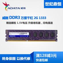 1333台式机内存 单面 1600 双面兼容1333 包邮 DDR3 威刚2G
