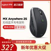 罗技无线鼠标MX Anywhere2S蓝牙优联双模式便携家用办公可充电