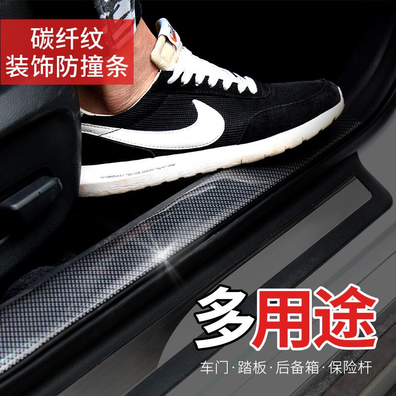 野马T70T80F12F99F16F10汽车门槛条踏板划痕遮挡车身碳纤防刮胶条