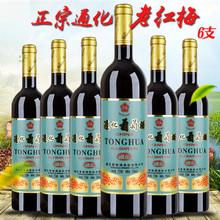 通化红梅山葡萄酒15度老红梅原汁甜型红酒正宗通化多省包邮