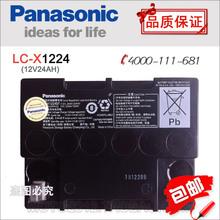 正品 保三年 UPS电池 Panasonic X1224ST 松下12V24AH蓄电池