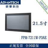 21.5 inch Taiwan Advantech FPM-7211W-P3AE capacitor multi-touch industrial display VESA arm installation