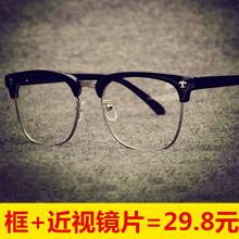 眼镜框半框可配防辐射近视眼镜架 韩版 大框显瘦女平光镜复古潮男士