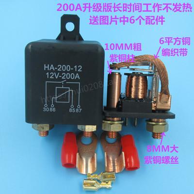 200A大功率汽车继电器12V/24V大电流汽车总电源开关启动继电器4脚