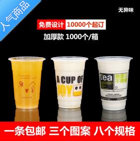 加厚360/450/500/700ml 一次性冷热饮打包注塑杯塑料奶茶豆浆杯子