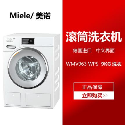 美诺/Miele TMV843 honeycomb drum automatic drying clothes