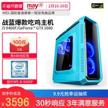 宁美国度i5 8400升9400F/GTX1060台式组装电脑主机游戏整机全套