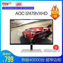 23.8英寸IPS屏幕台式吃鸡显示屏液晶电脑显示器 I2479VXHD AOC
