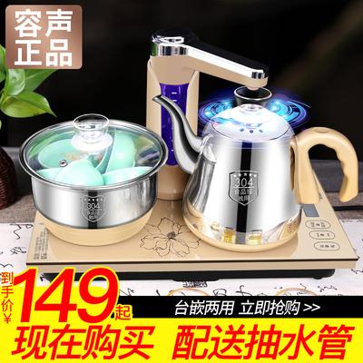 容声全自动上水壶电热烧水壶烧茶器家用抽水式电磁茶炉茶具套装