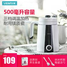 位美VM202电热水杯煮粥电炖杯办公室热牛奶电水杯陶瓷养生杯