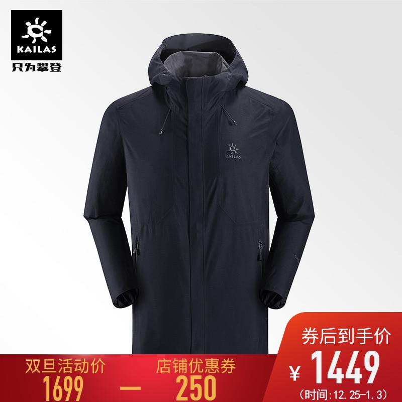 凯乐石 户外运动冲锋衣男 gore-tex防水防风旅行冲锋衣外套中长款