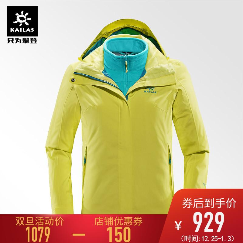 凯乐石 户外冲锋衣女款保暖三合一两件套抓绒内胆防风防水登山服