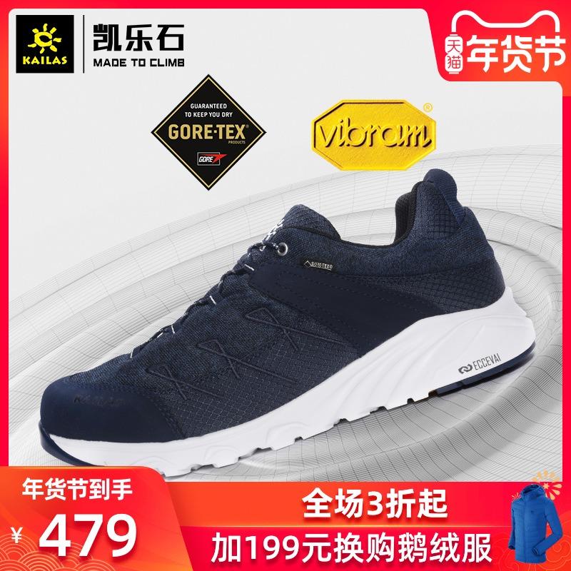 凯乐石户外徒步鞋男轻便低帮GORE-TEX防水防滑透气旅行登山鞋