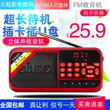 爱华518低音收音机TF卡U盘插入播放重便捷充电立体声收音机