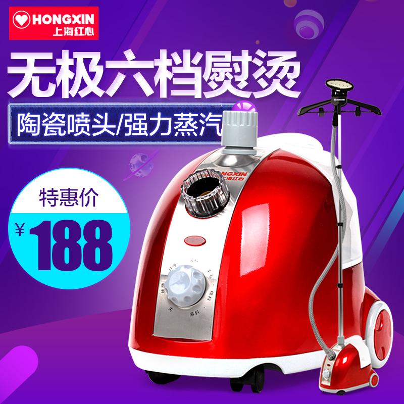 【无极六档】红心家用蒸汽挂烫机RH2021 挂式蒸汽熨斗 手持式烫斗