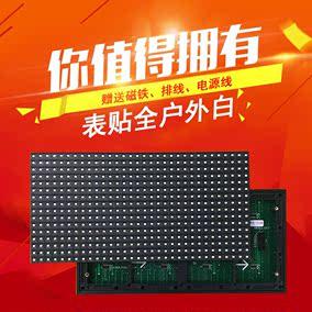 LED显示屏广告屏p10全户外单白高亮度无死灯表贴单白电子屏工程板