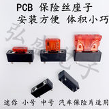 Car fuse three-in-one PCB type mini / small / medium 30A 250V welding circuit board